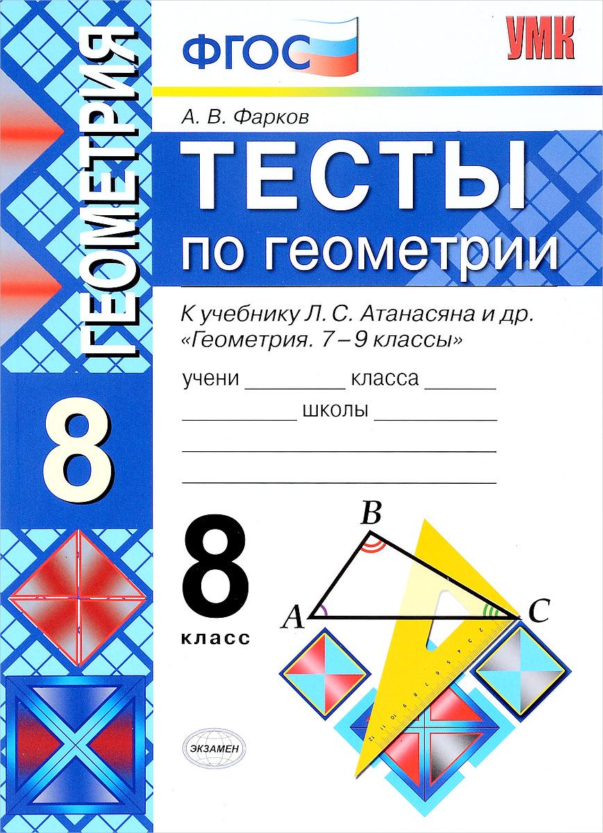 А. В. Фарков Геометрия. 8 класс. Тесты. К учебнику Л. С. Атанасяна и др.