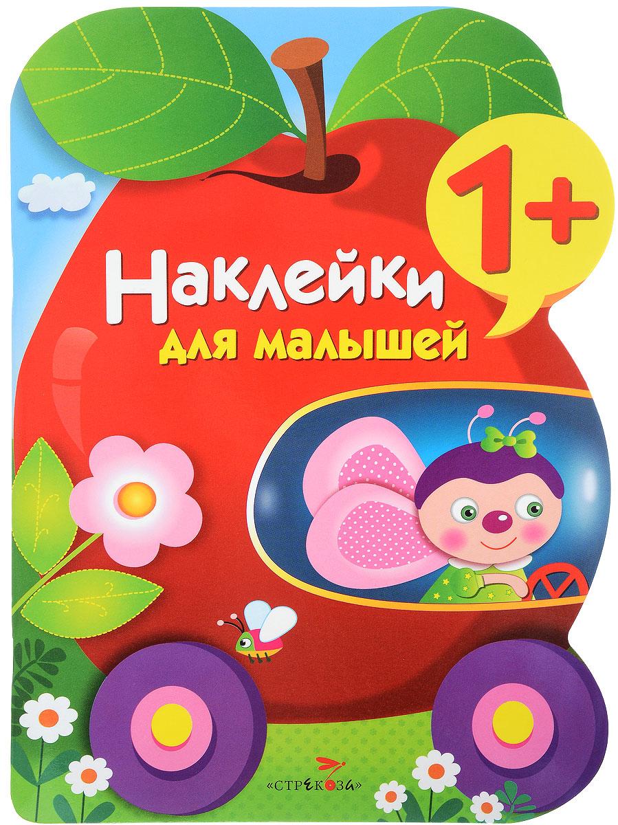 Наклейки для малышей. Яблоко. Выпуск 9