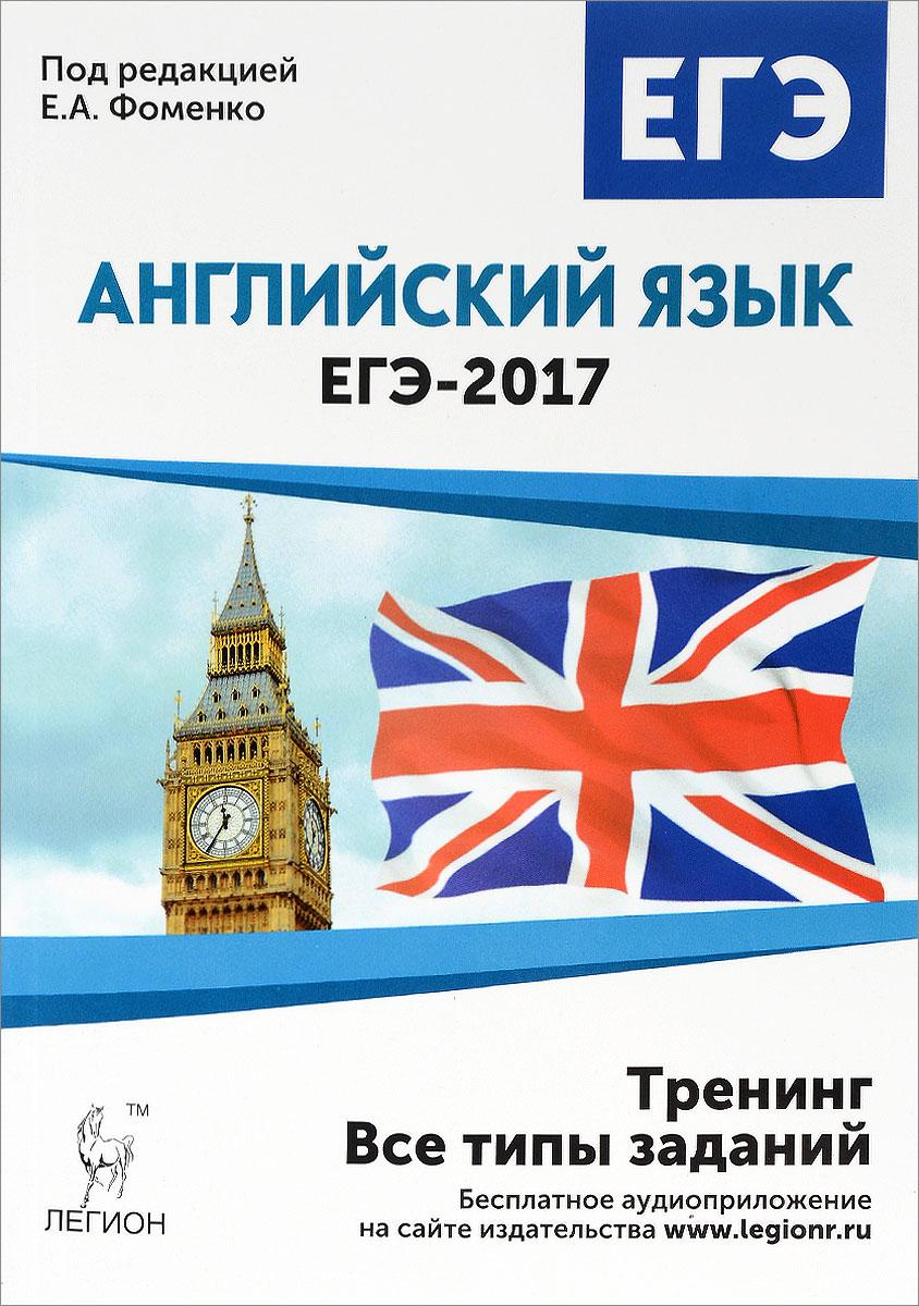 Английский язык. ЕГЭ-2017. Тренинг. Все типы заданий