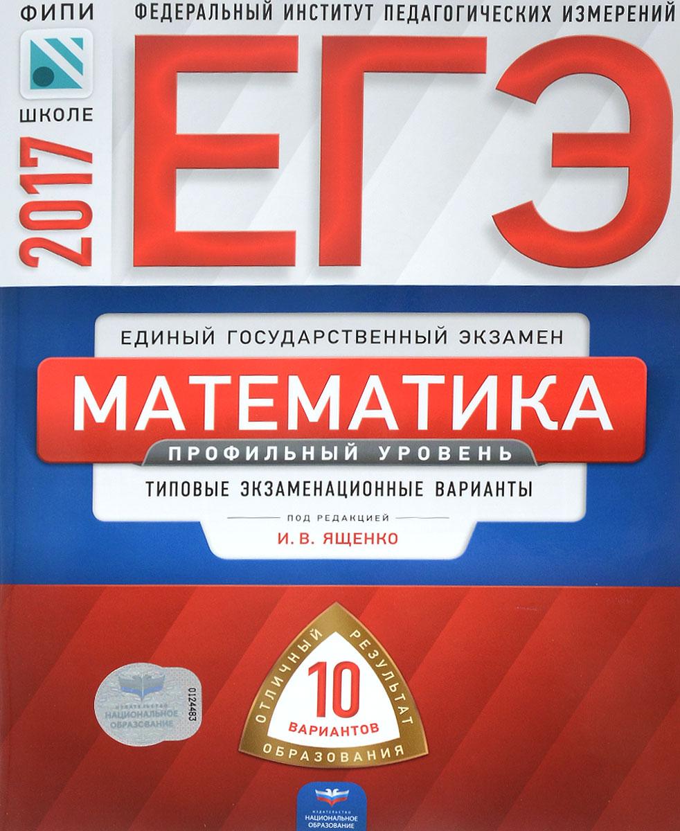 И. Р. Высоцкий, И. В. Ященко ЕГЭ-2017. Математика. Профильный уровень. Типовые экзаменационные варианты. 10 вариантов