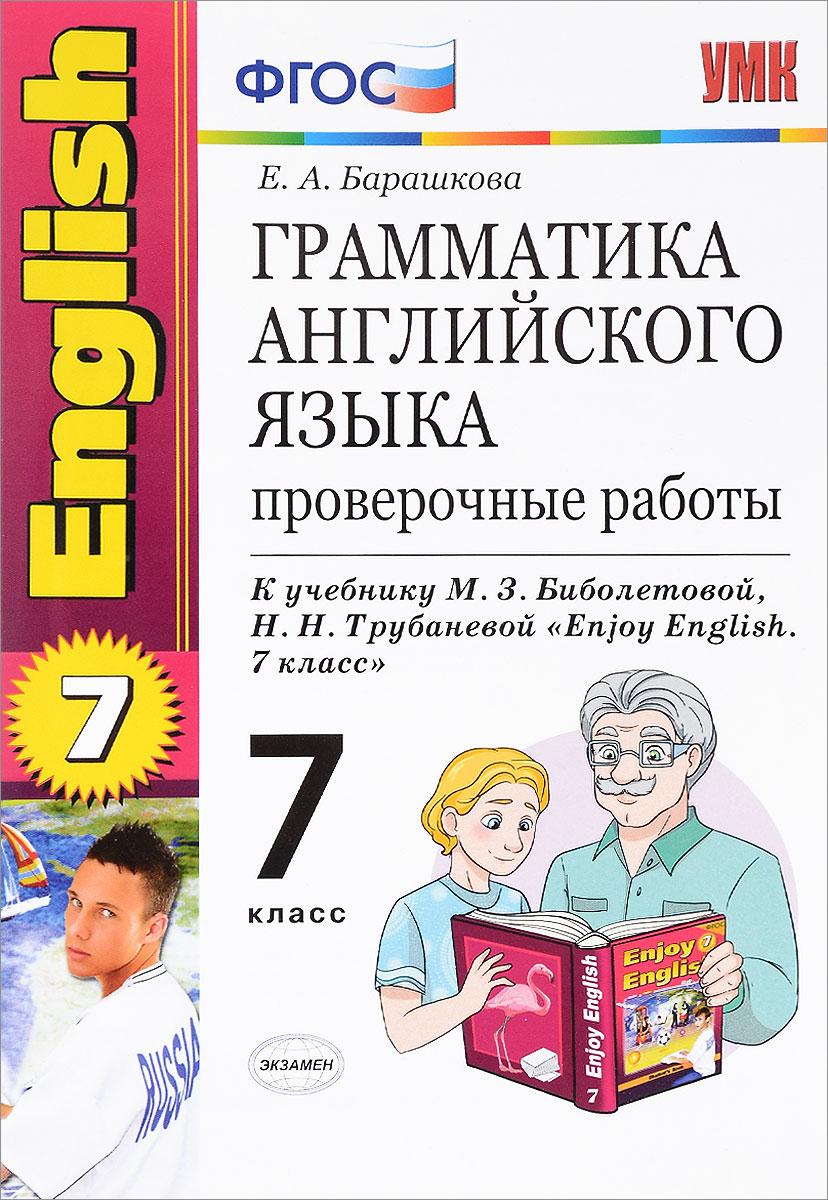 """Е. А. Барашкова Грамматика английского языка. 7 класс. Проверочные работы. К учебнику М. З. Биболетовой, Н. Н. Трубаневой """"Enjoy English. 7 класс"""""""