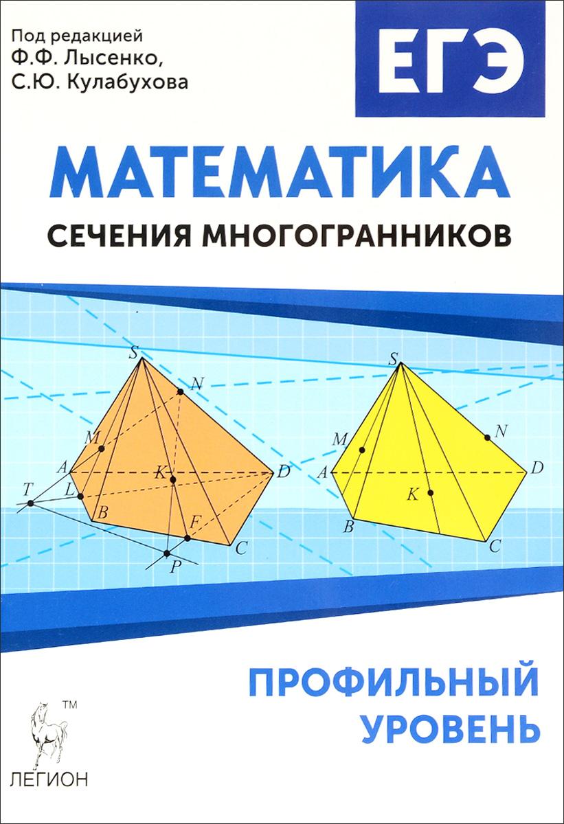 Н. М. Резникова, Е. М. Фридман Математика. ЕГЭ. Сечения многогранников. Профильный уровень. Сечения многогранников