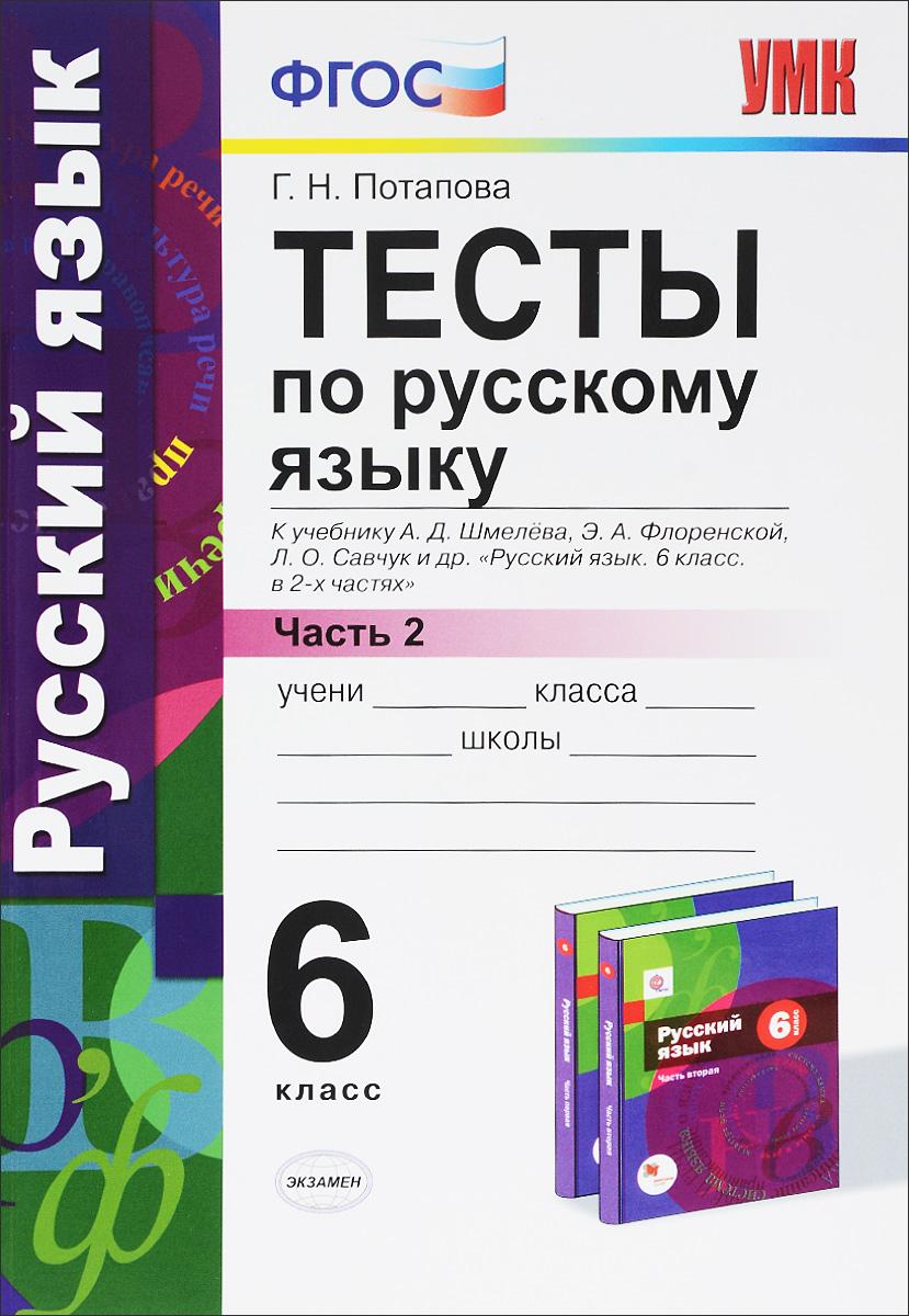 русский язык 5 класс шмелев ответы