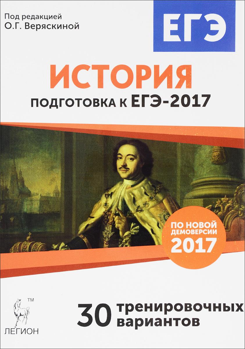 История. Подготовка к ЕГЭ-2017. 30 тренировочных вариантов по демоверсии на 2017 год