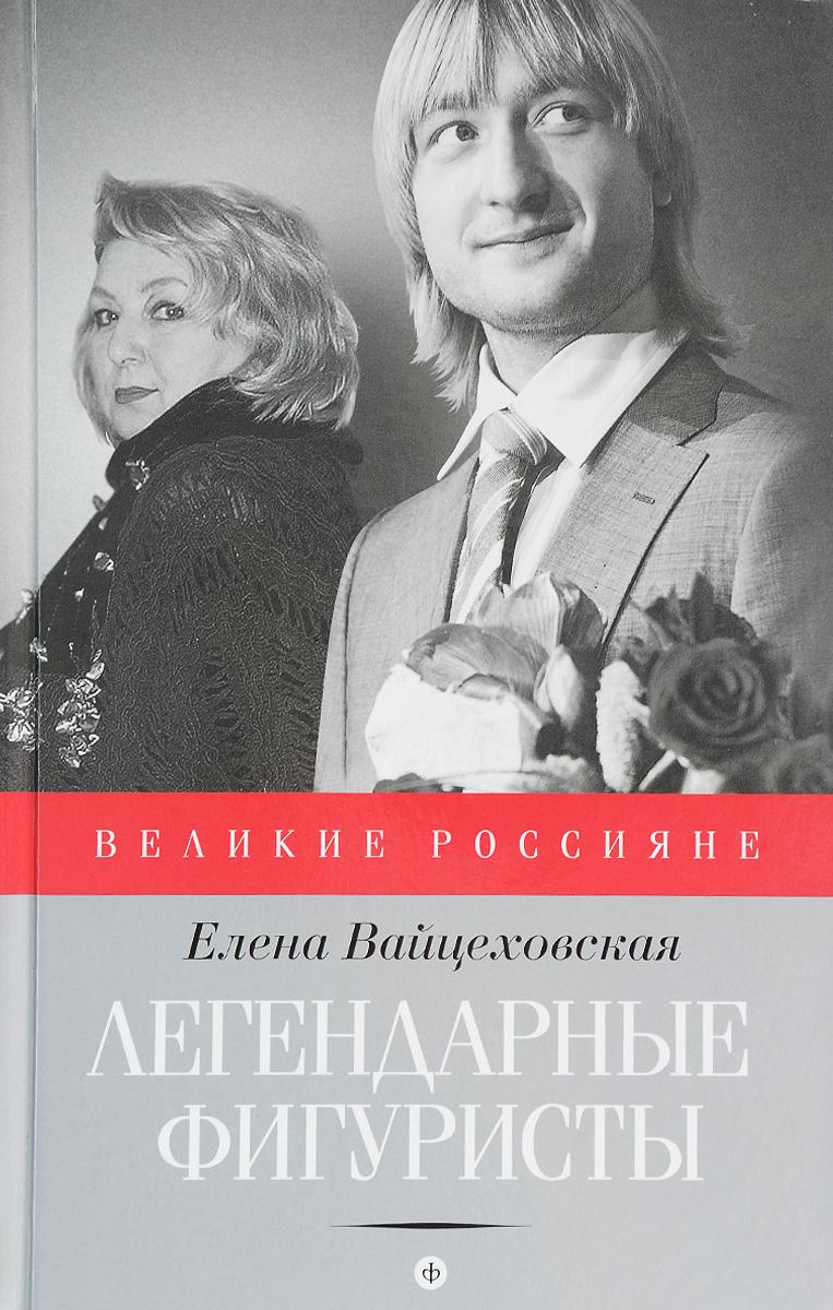 Елена Вайцеховская Легендарные фигуристы