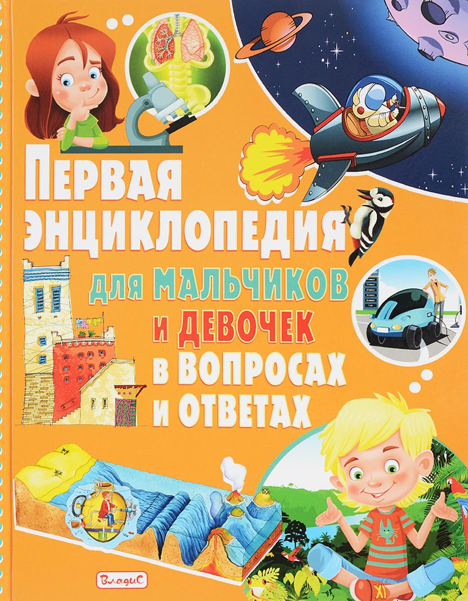Т. В. Скиба Первая энциклопедия для мальчиков и девочек в вопросах и ответах