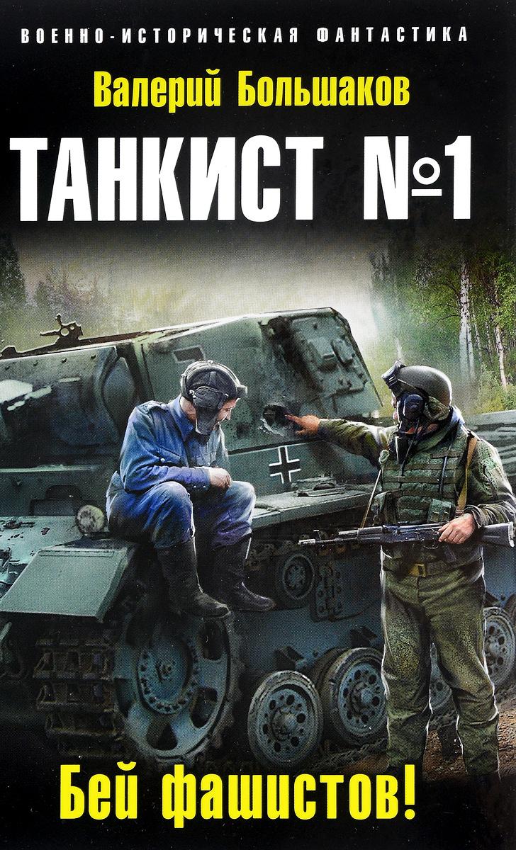 Валерий Большаков Танкист №1. Бей фашистов!
