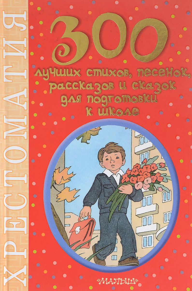 Книга 300 лучших стихов, песенок, рассказов и сказок для подготовки к школе. Маршак Самуил Яковлевич