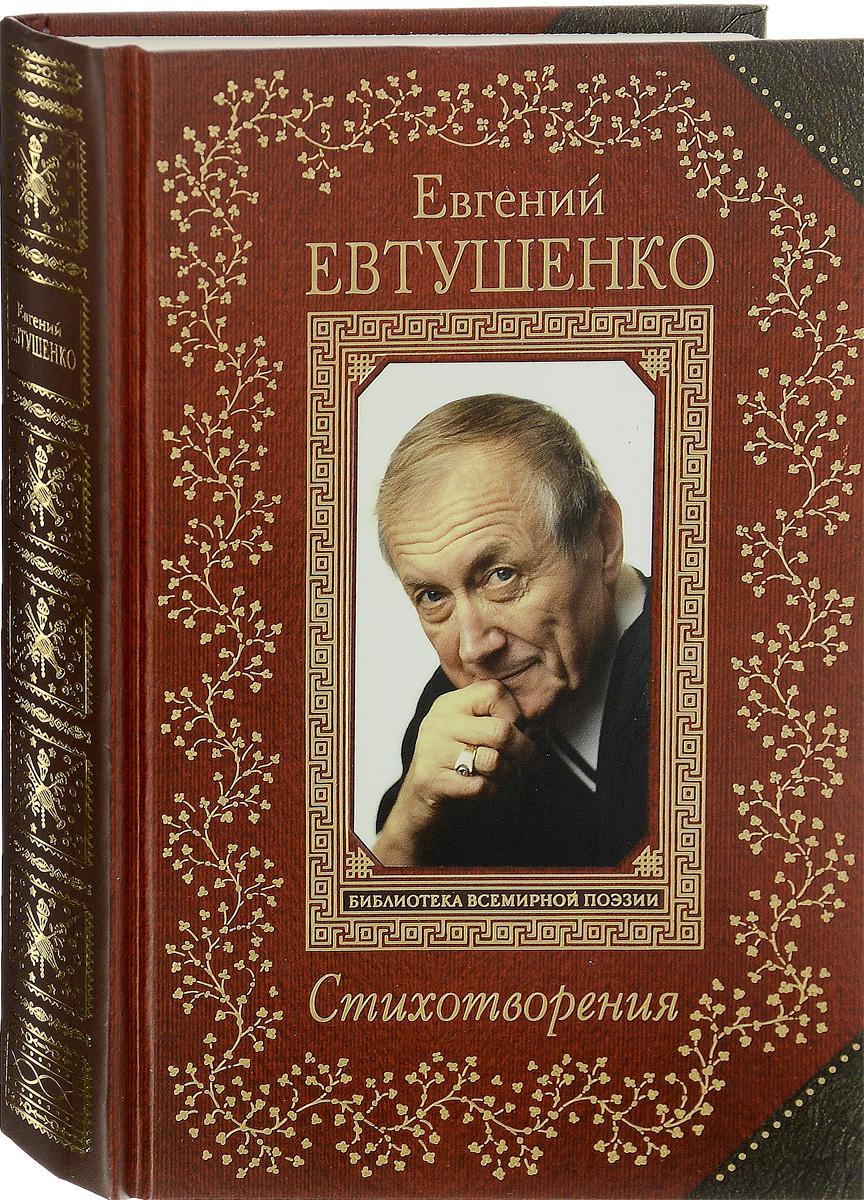 Евгений Евтушенко Евгений Евтушенко. Cтихотворения евгений евтушенко стихотворения