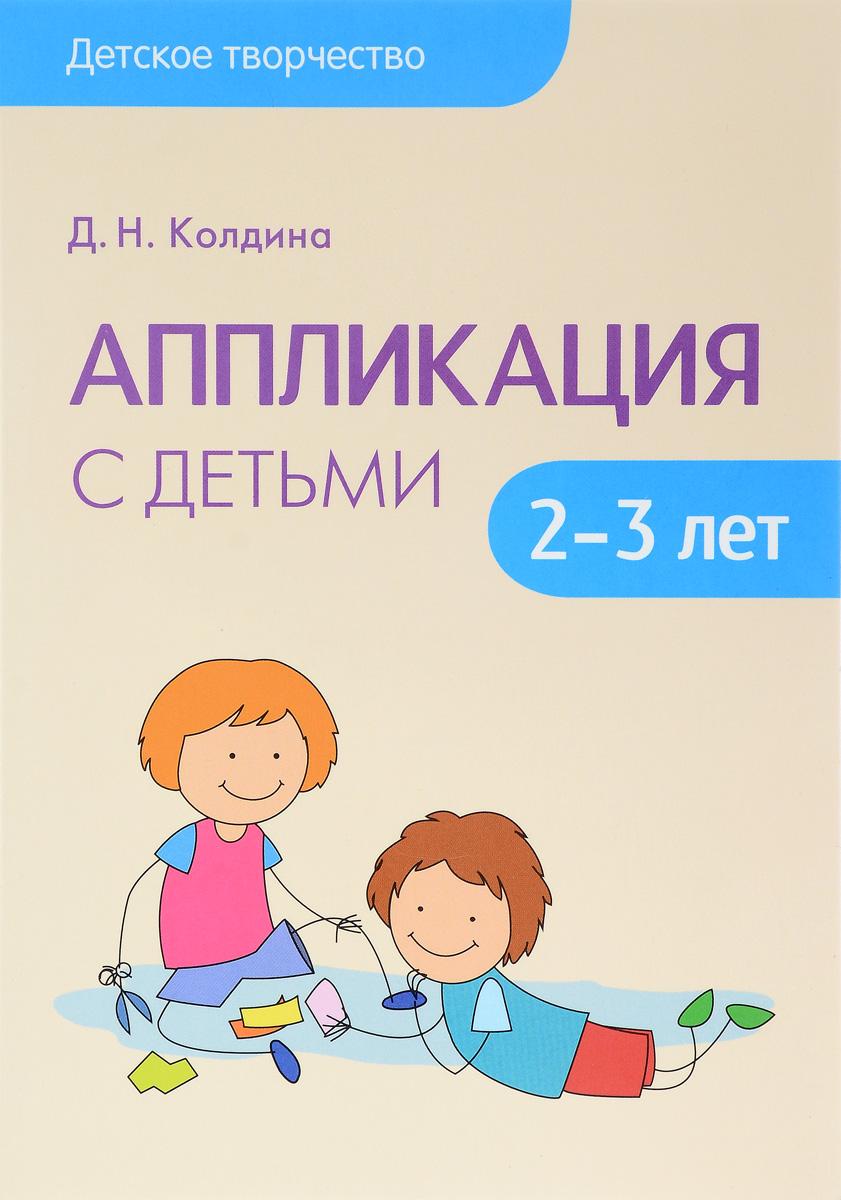 Д. Н. Колдина Аппликация с детьми 2-3 лет