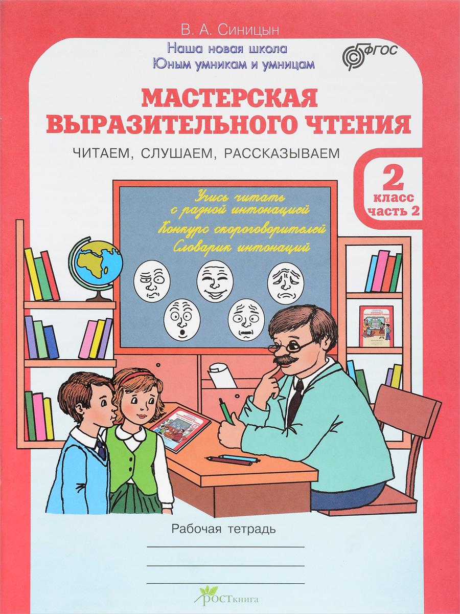 В. А. Синицын Мастерская выразительного чтения. Читаем, слушаем, рассказываем. 2 класс. Рабочая тетрадь. В 2 частях. Часть 2 синицын в мастерская выразительного чтения 2 класс рабочая тетрадь часть 1 читаем слушаем рассказываем