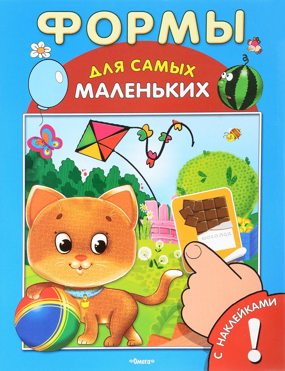 цена на А. Тимофеевский, И. Шестакова Формы. Книжка с наклейками