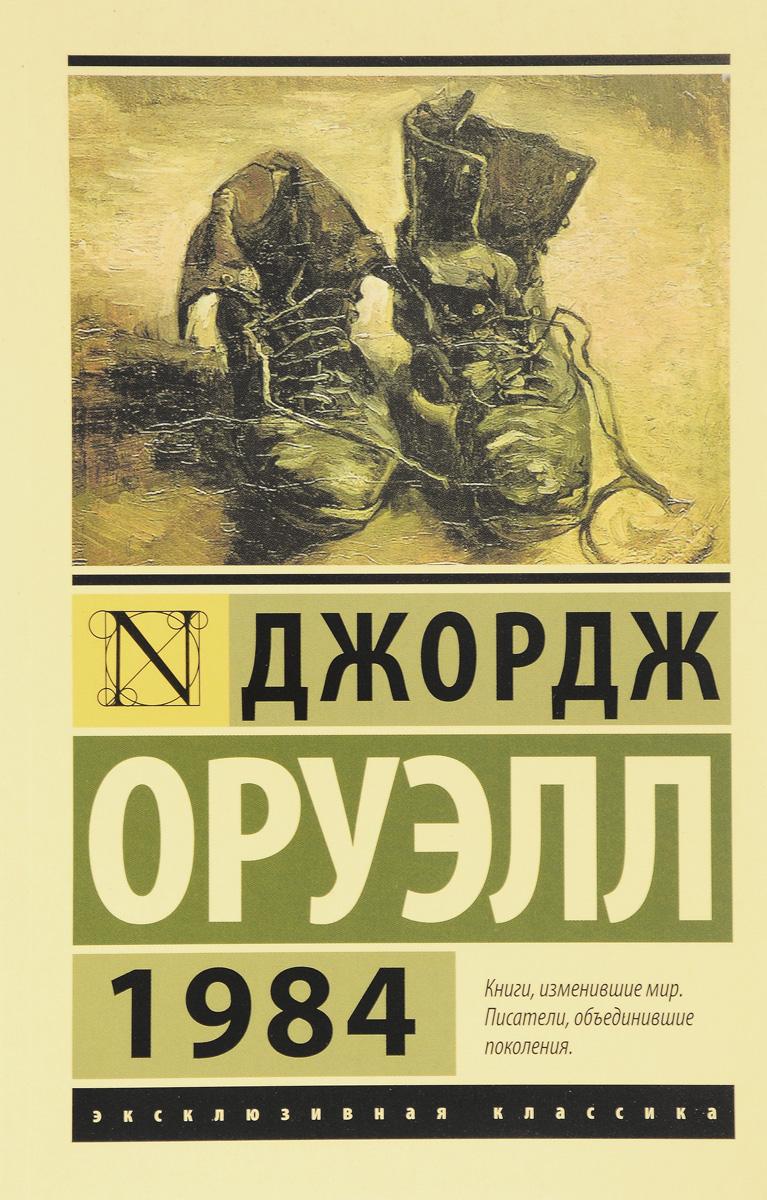Джордж Оруэлл. 1984. Уцененный товар | Оруэлл Джордж