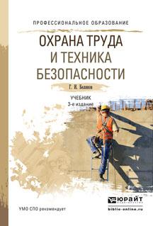 Геннадий Беляков Охрана труда и техника безопасности. Учебник л а баранов техника безопасности и производственная санитария в строительстве