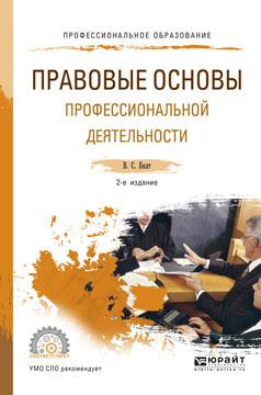 В.С. Бялт Правовые основы профессиональной деятельности. Учебное пособие