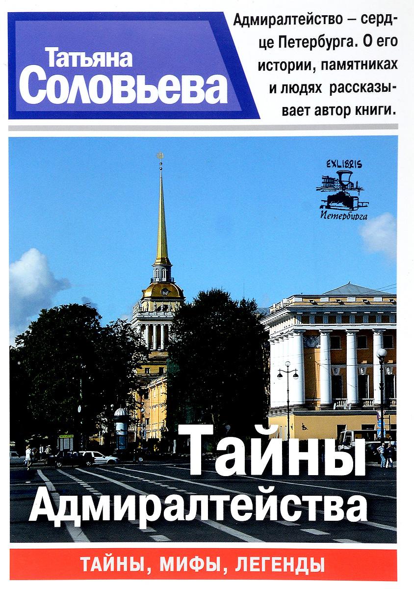 Тайны Адмиралтейства | Соловьева Татьяна Алексеевна