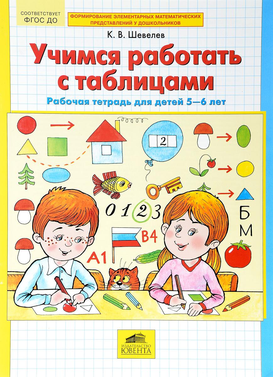 К. В. Шевелев Учимся работать с таблицами. Рабочая тетрадь для детей 5-6 лет шевелев к прописи по математике часть 2 рабочая тетрадь для дошкольников 6 7 лет