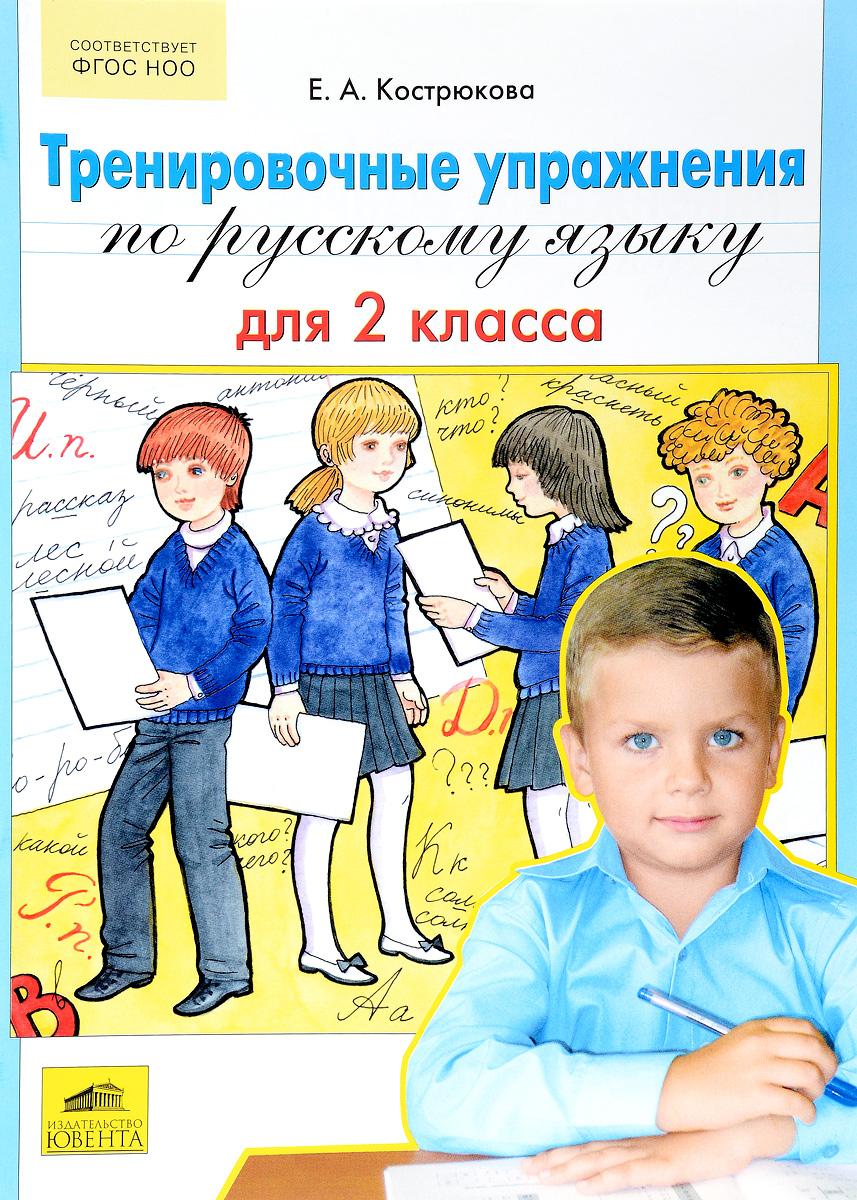 Е. А. Кострюкова Русский язык. 2 класс. Тренировочные упражнения