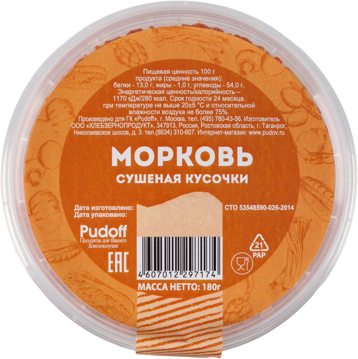 Пудовъ морковь сушеная кусочки, 180 г С.Пудовъ