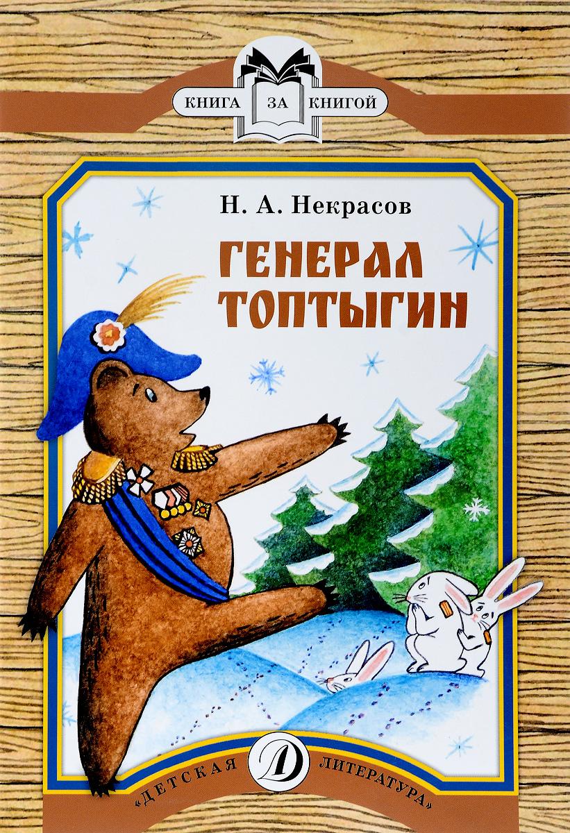 Н. А. Некрасов Генерал Топтыгин