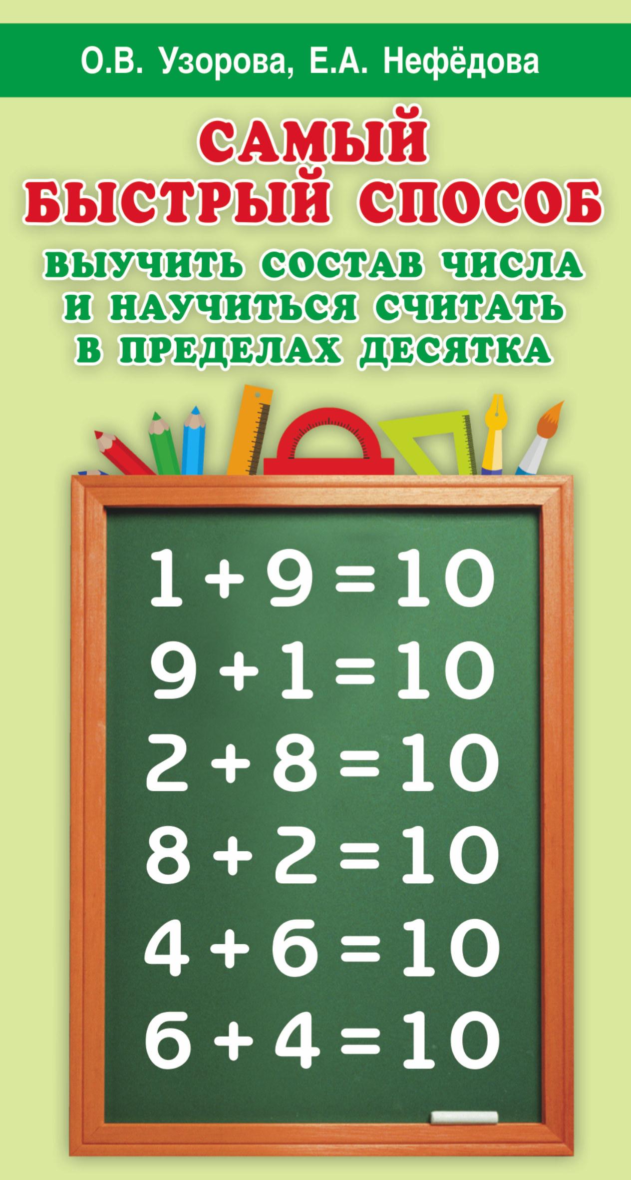 О. В. Узорова, Е. А. Нефедова. Самый быстрый способ выучить состав числа и научится считать в пределах десятка