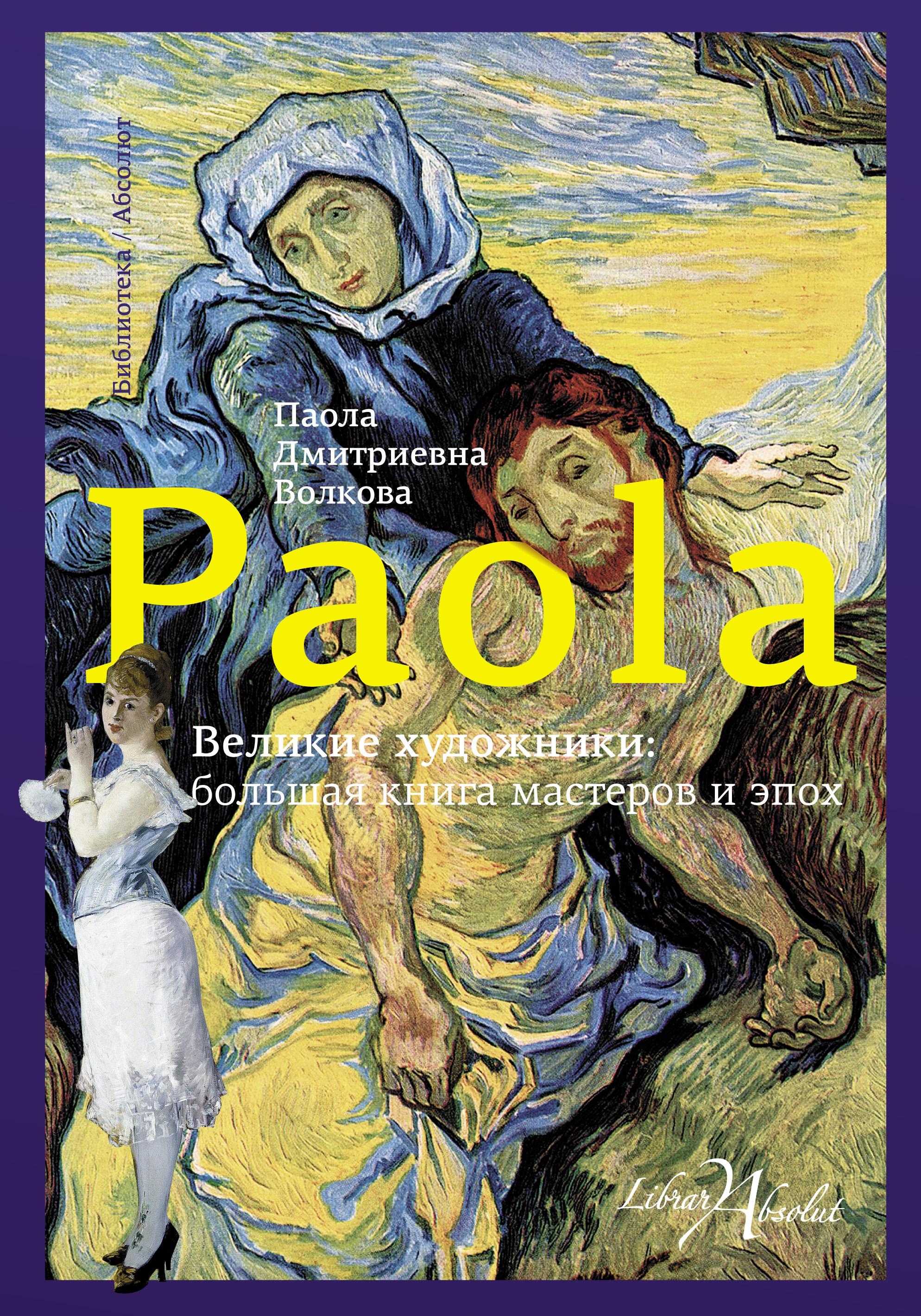 Волкова Паола Дмитриевна Великие художники. Большая книга мастеров и эпох