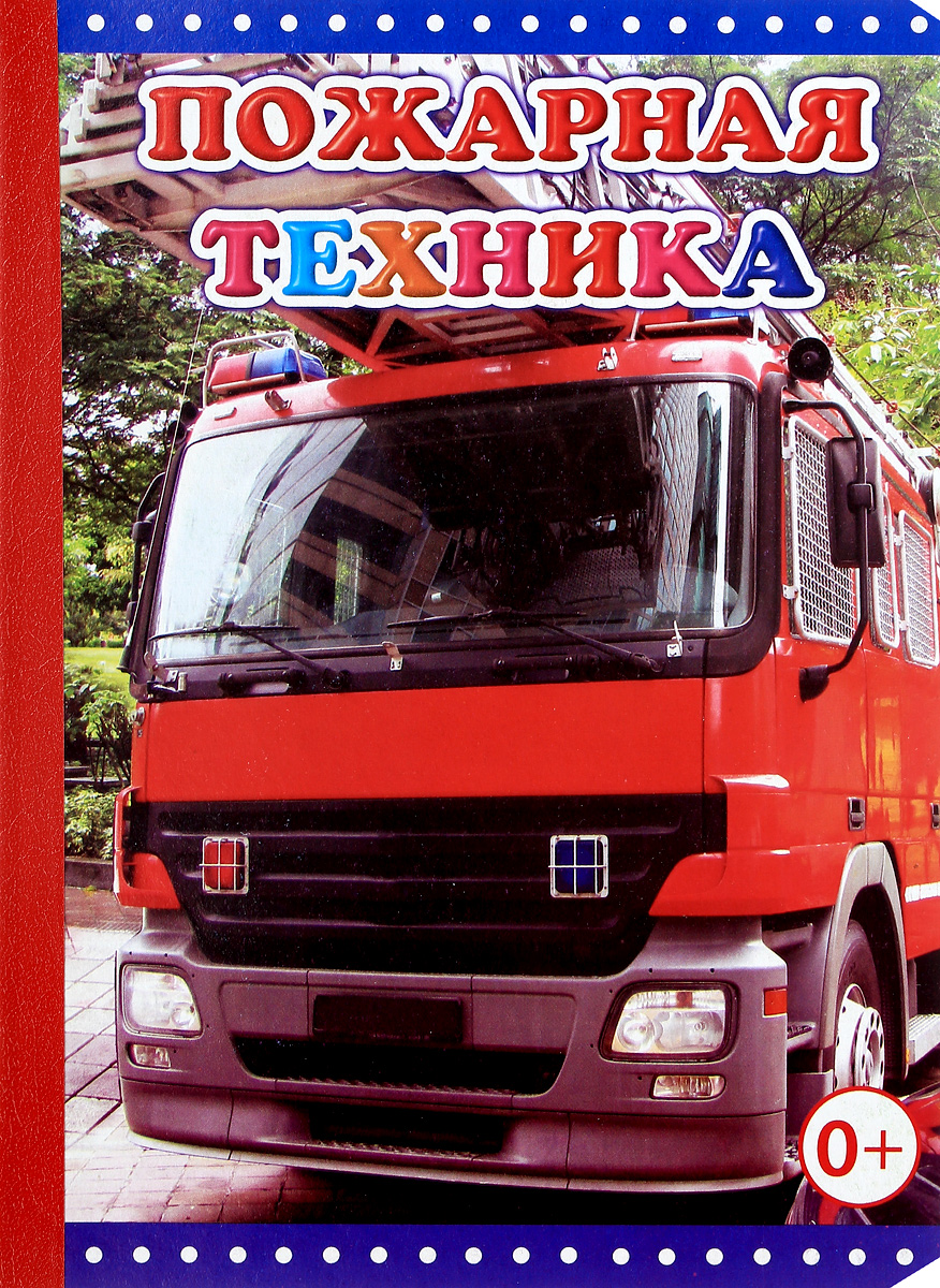 М. Чистякова Пожарная техника техника