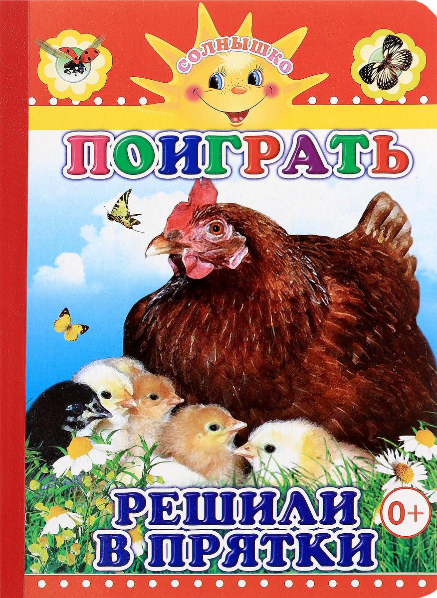 М. Чистякова Поиграть решили в прятки м чистякова пожарная техника