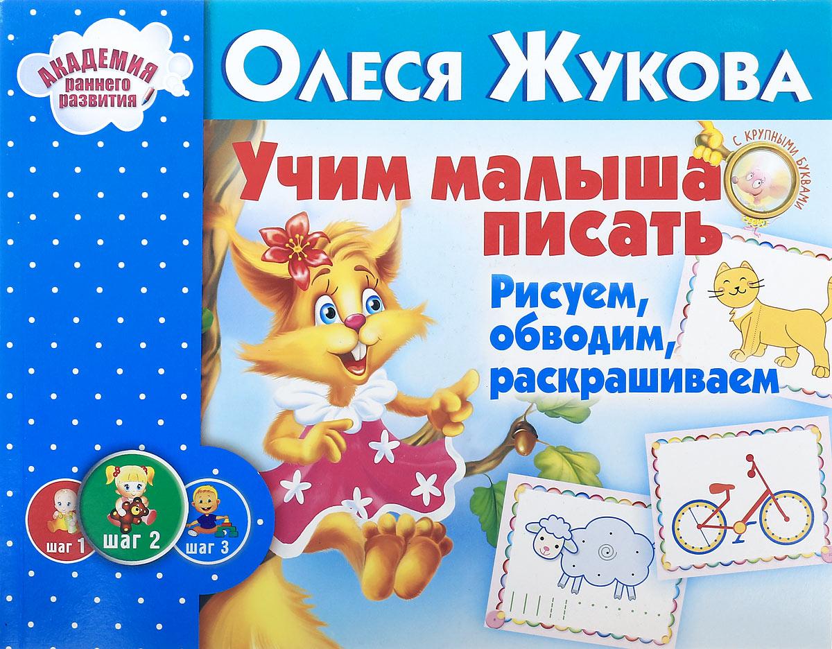 Олеся Жукова Учим малыша писать. Рисуем, обводим, раскрашиваем олеся жукова логопедические прописи для будущего первоклассника