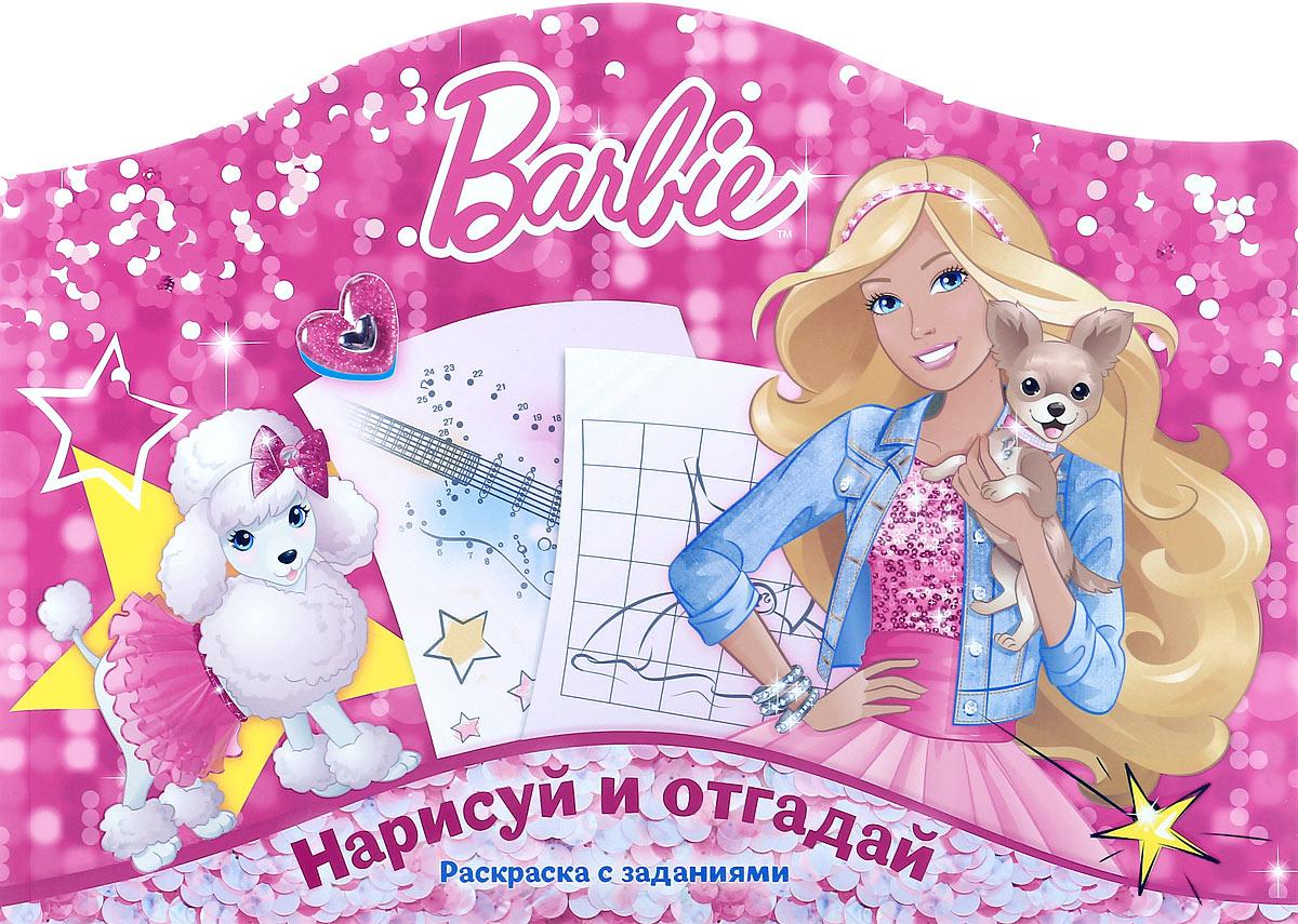 Барби. Нарисуй и отгадай. Раскраска