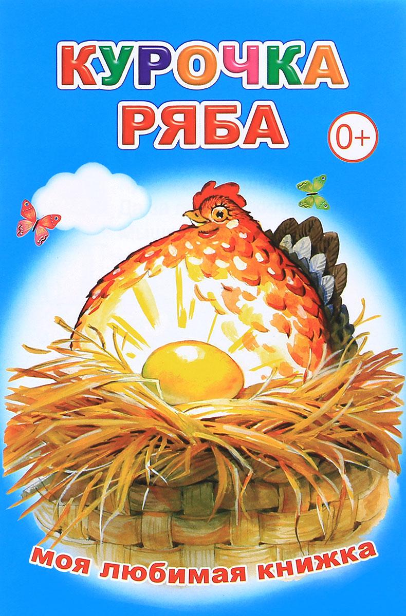 лучшая цена М. Чистякова Курочка Ряба