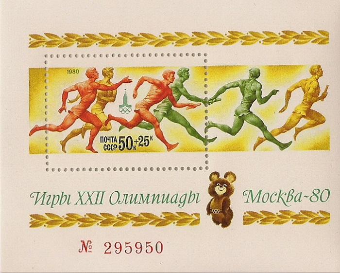 1980. Летняя Олимпиада Москва-80 (II выпуск) / эстафета. № 5049. Блок цена и фото