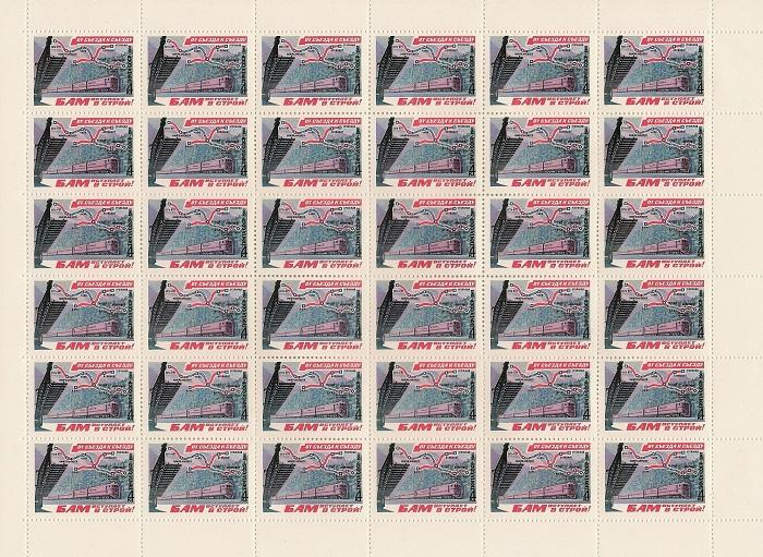 1981. От съезда к съезду. № 5156 - 5161. Листы. Серия5156 - 5161Серия из 6 листов из 36 марок.