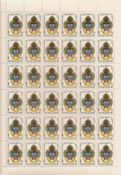 1984. Зоопарк. № 5476 - 5480. Листы. Серия5476 - 5480Серия из 5 листов из 36 марок.
