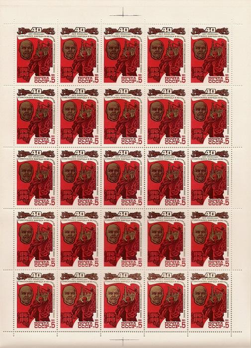 1985. 40-летие Победы. № 5617 - 5621. Листы. Серия5617 - 5621Серия из 5 листов из 25 марок.