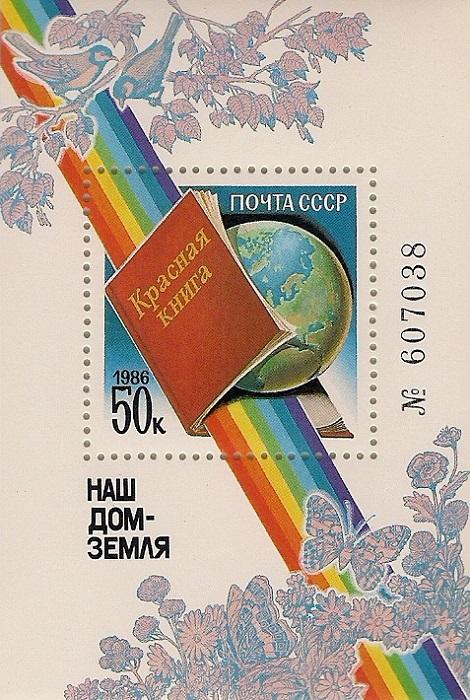 1986. Наш дом - Земля (Красная книга). № 5761. Блок