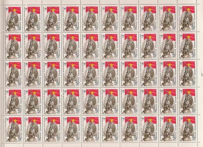 1990. Компартия Вьетнама. № 6181. Лист бады из вьетнама