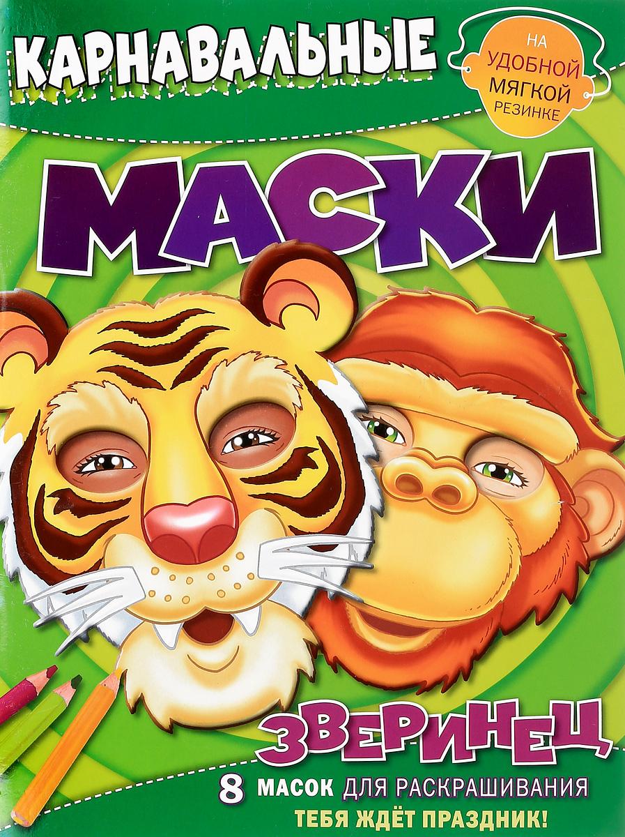 Карнавальные маски. Зверинец. 8 масок для раскрашивания набор карнавальных масок эврика америка xx век 8 предметов