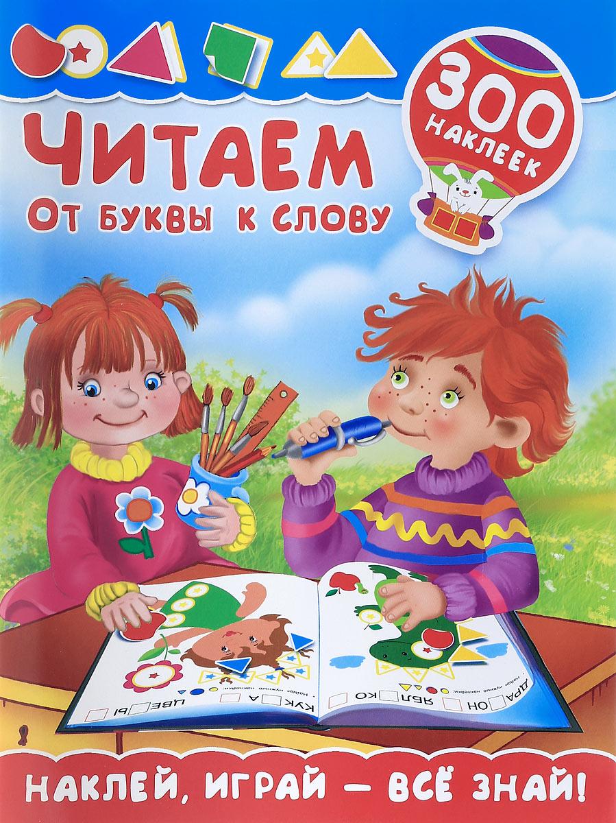М. В. Малышкина Читаем. От буквы к слову