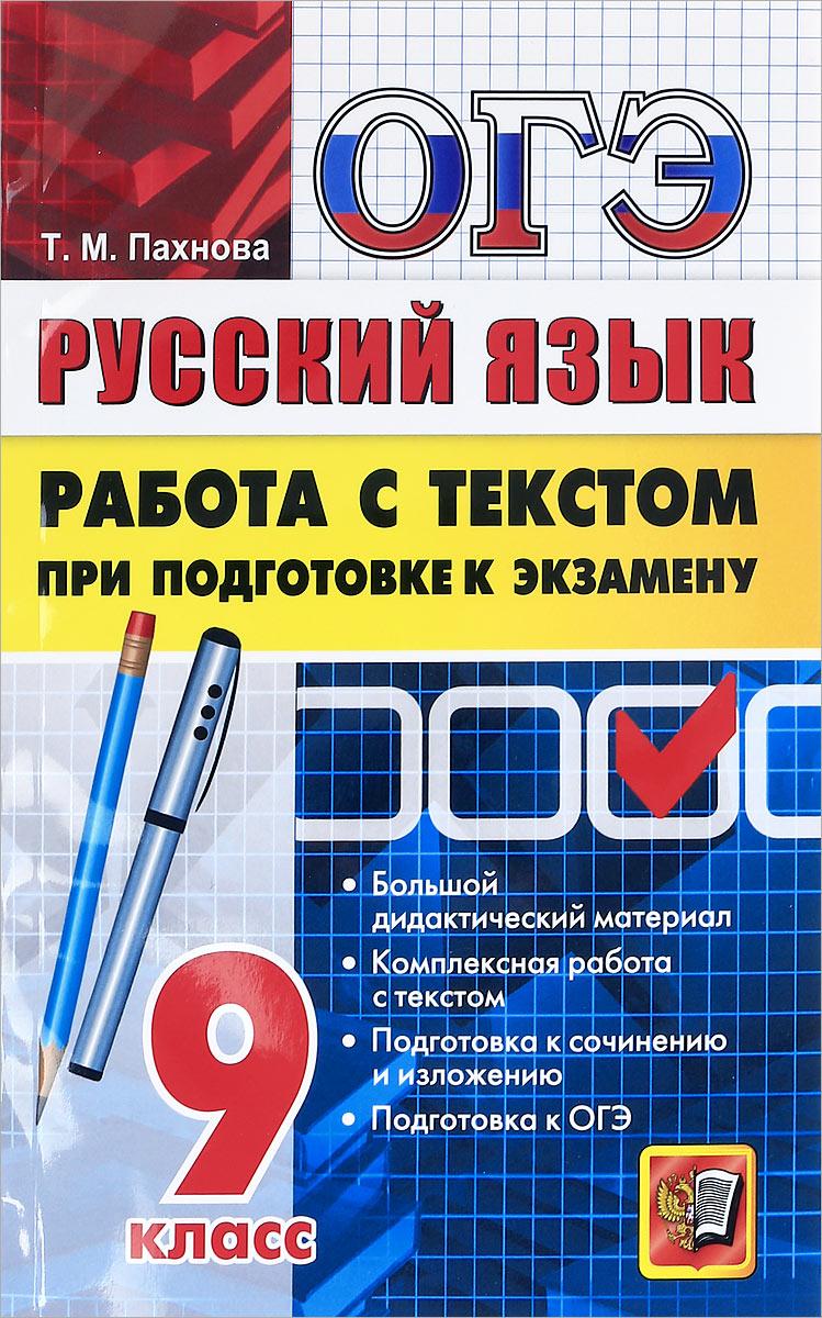 Т. М. Пахнова ОГЭ 2017. Русский язык. 9 класс. Работа с текстом при подготовке к экзамену