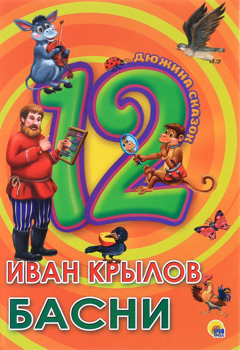 Иван Крылов Иван Крылов. Басни и а крылов ворона и лисица сказки