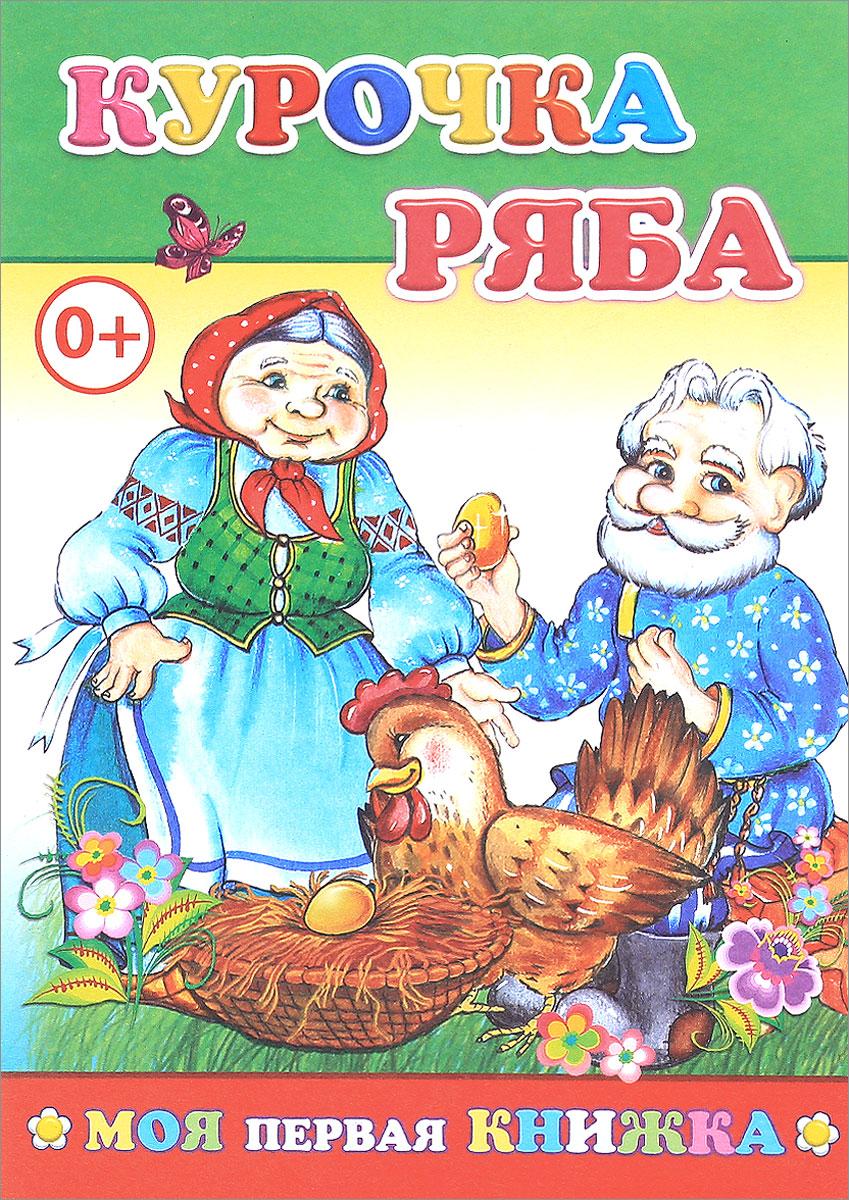 лучшая цена Е. Аксаментова, М. Чистякова Курочка Ряба