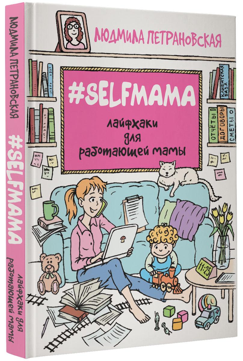 Книга #Selfmama. Лайфхаки для работающей мамы. Людмила Петрановская