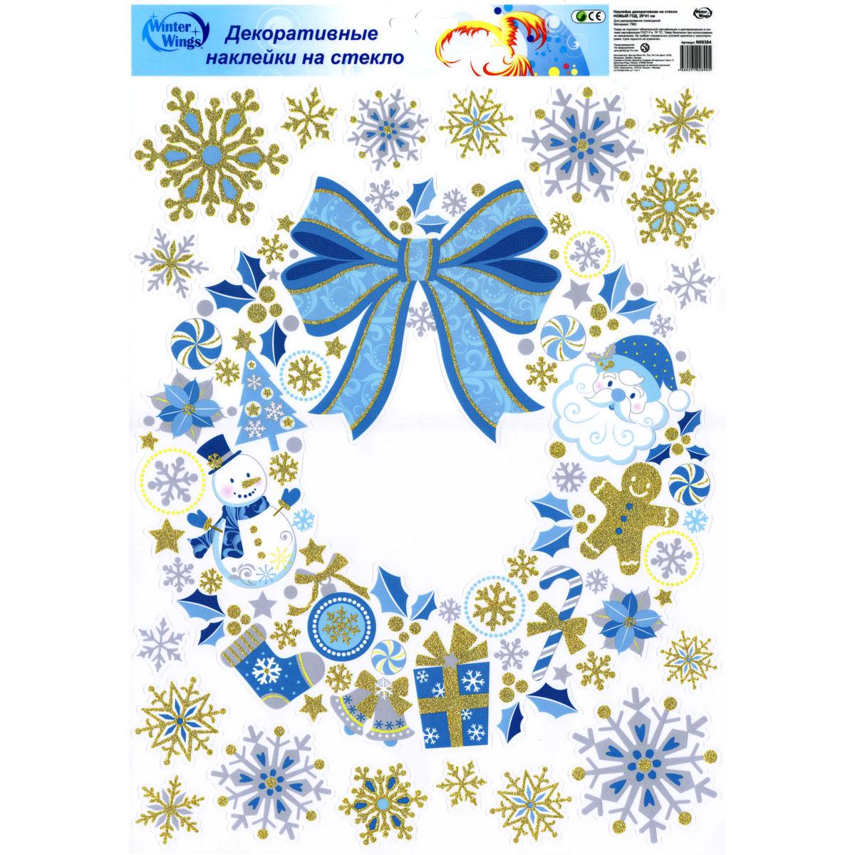 Украшение новогоднее оконное Winter Wings Новый год, 29 х 41 см. N09384 украшение новогоднее оконное winter wings новогодние герои 5 шт n09356 ангелы