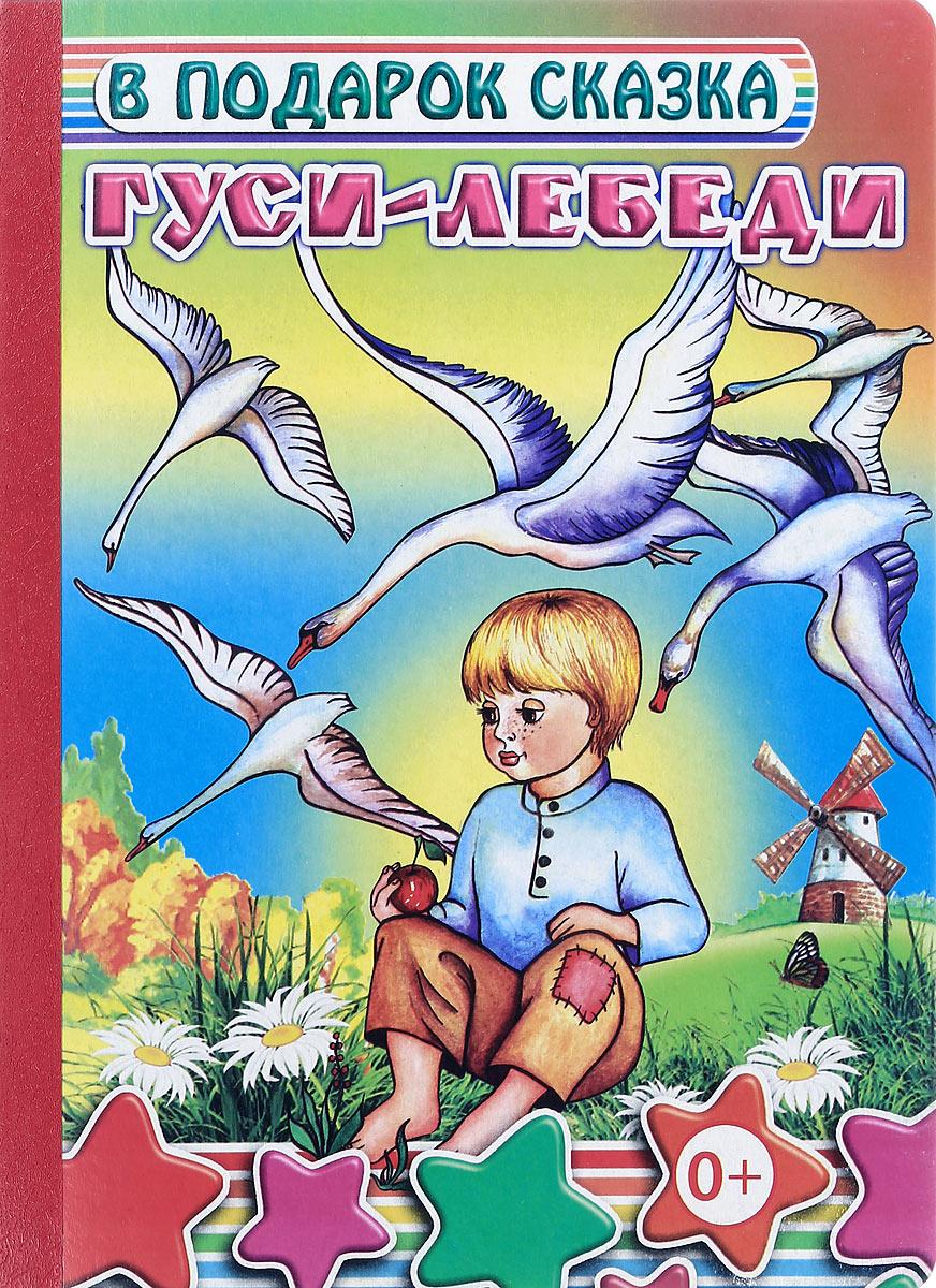 Гуси-лебеди цена