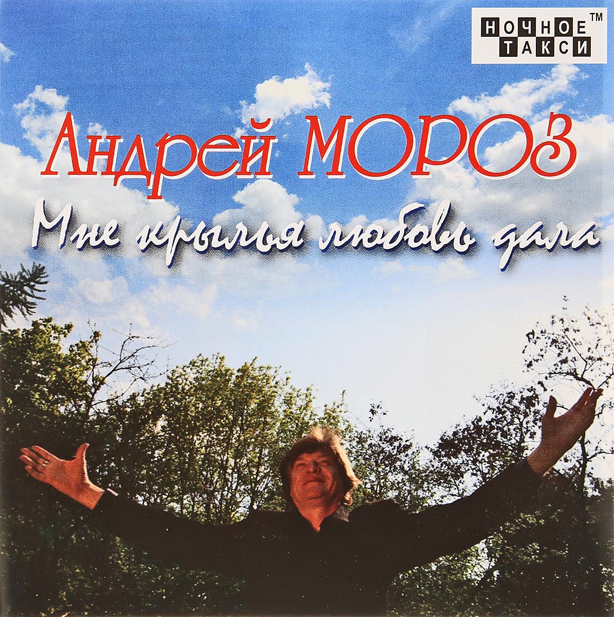Андрей Мороз Андрей Мороз. Мне крылья любовь дала цена и фото