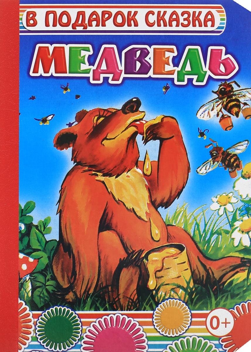 Медведь пироженко татьяна александровна откуда взялся человек