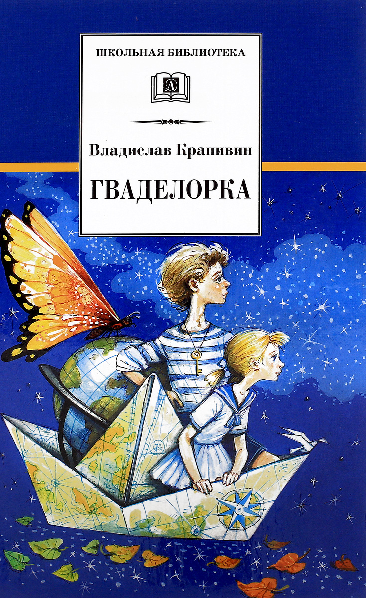Владислав Крапивин Гваделорка