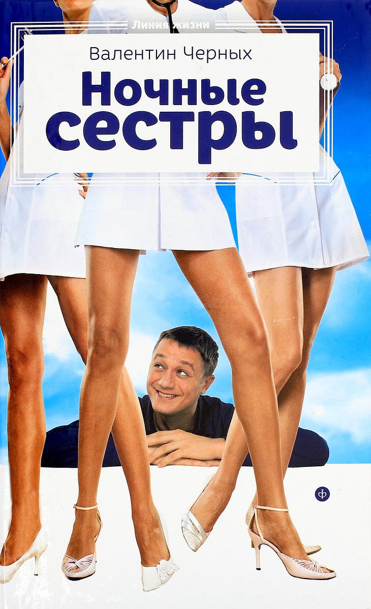 Валентин Черных Ночные сестры брукс д ночные сумасбродства