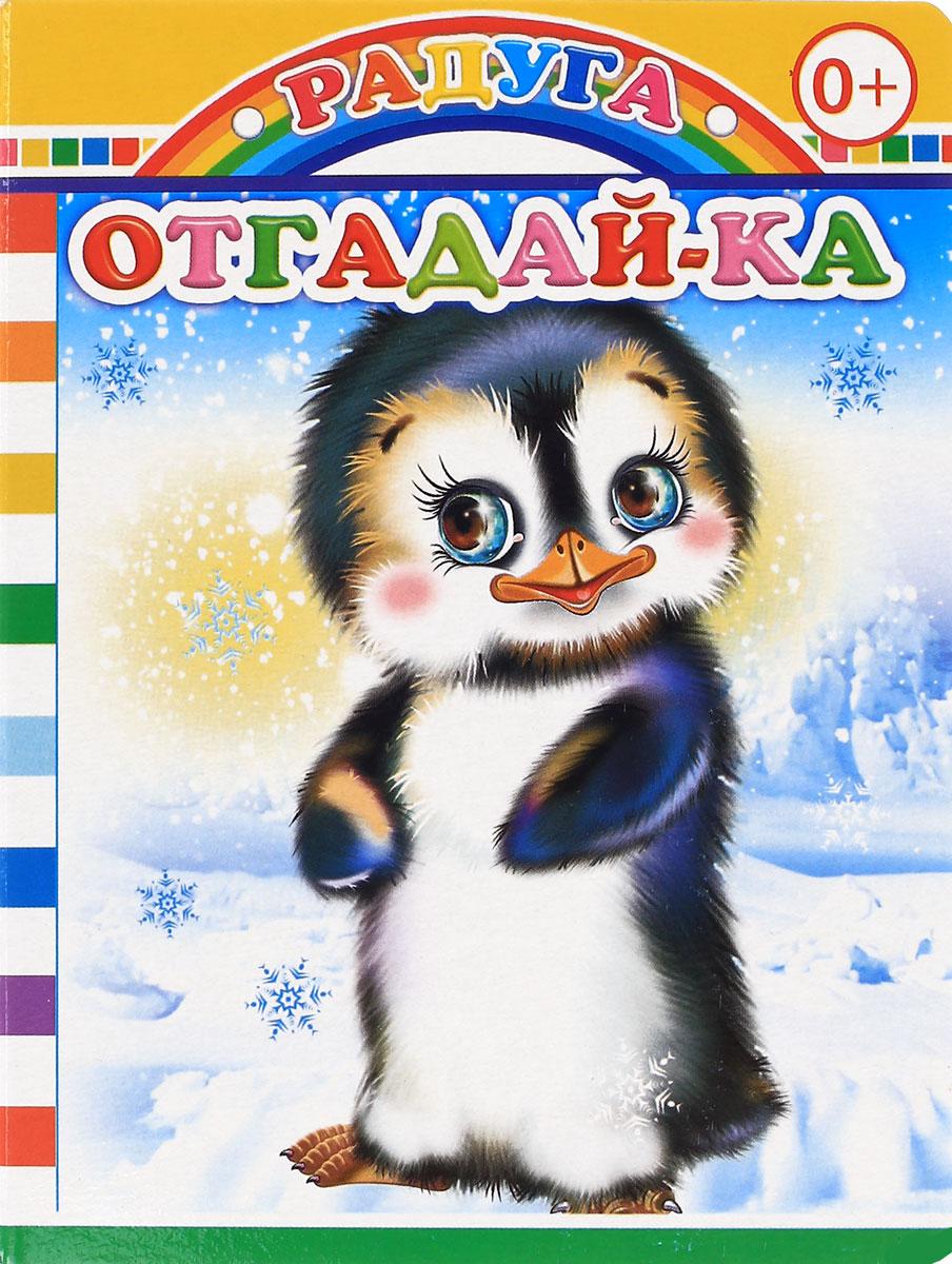 М. Чистякова Отгадай-ка